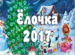 Елочка 2017